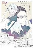 うそつき*ラブレター 8 (オヤジズム,恋するソワレ)