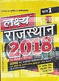 Lakshya Rajasthan Ka Bhugol 2018 Part - I