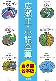 【合本版】広瀬正小説全集(全6冊) (集英社文庫)