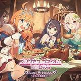 プリンセスコネクト! Re:Dive Lost Princess ~ようこそ美食殿へ! ~