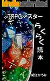 TRPGマスターらくらく読本 (このごろ堂書房)