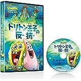 スポンジ・ボブ トリトン王子の反抗 [DVD]