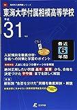 東海大学附属相模高等学校 英語リスニング問題音声データ付き 平成31年度用 【過去6年分収録】 (高校別入試問題シリーズB3)