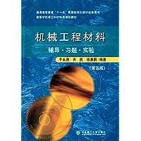 高等学校理工科材料类规划教材:机械工程材料(辅导·习题·实验)(第5版)