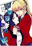 賭ケグルイ双(9) (ガンガンコミックスJOKER)