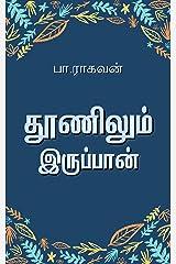 Thoonilum Iruppaan: தூணிலும் இருப்பான் (Tamil Edition) Kindle Edition