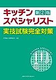 キッチンスペシャリスト実技試験 完全対策 第2版