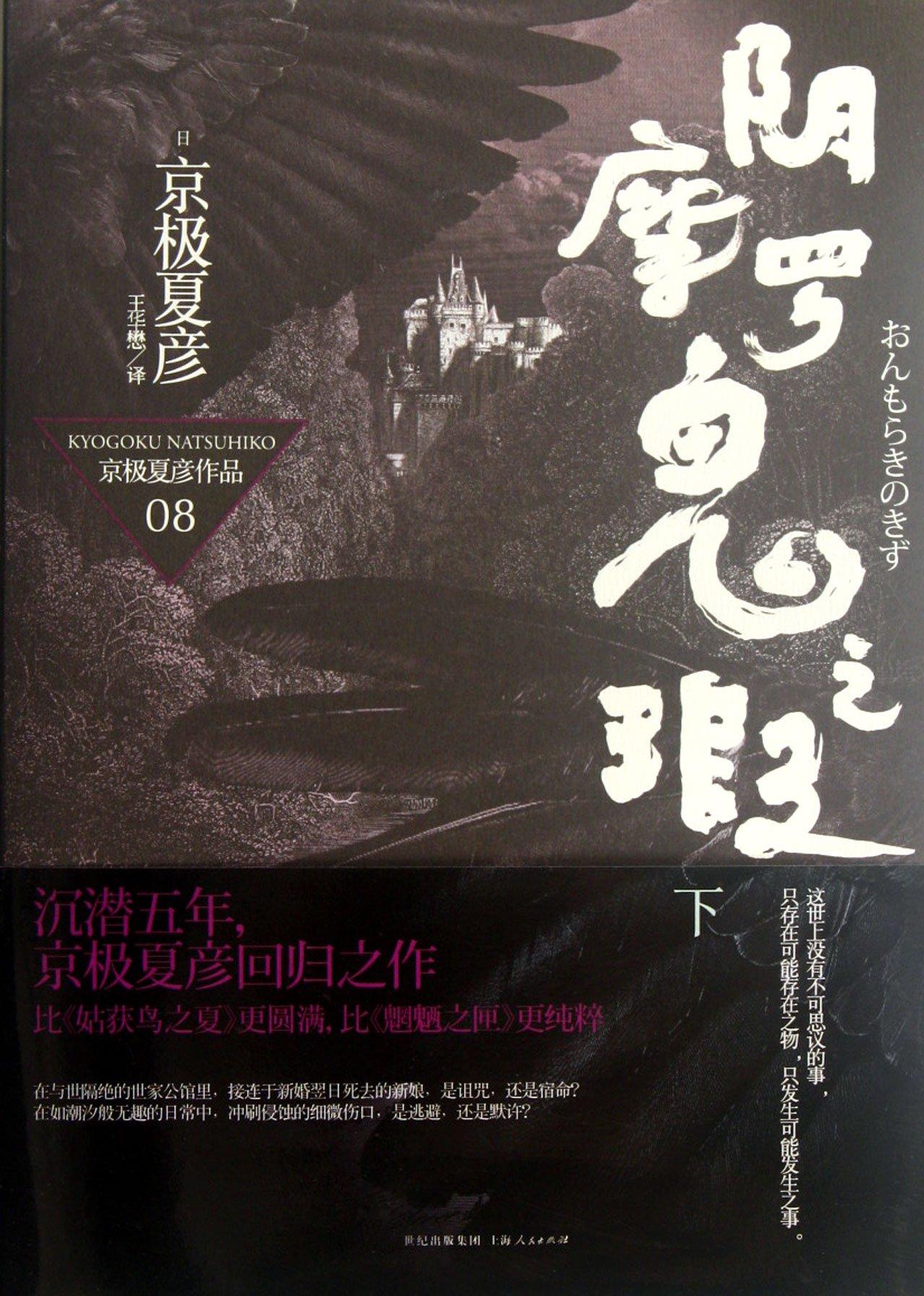 The Defect of Onmoraki Ghost Kyogoku Natsuhiko-08-Vol.2 (Chinese Edition) pdf