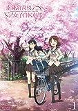 南鎌倉高校女子自転車部 VOL.1 [DVD]