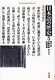 日本語の歴史〈5〉近代語の流れ (平凡社ライブラリー)