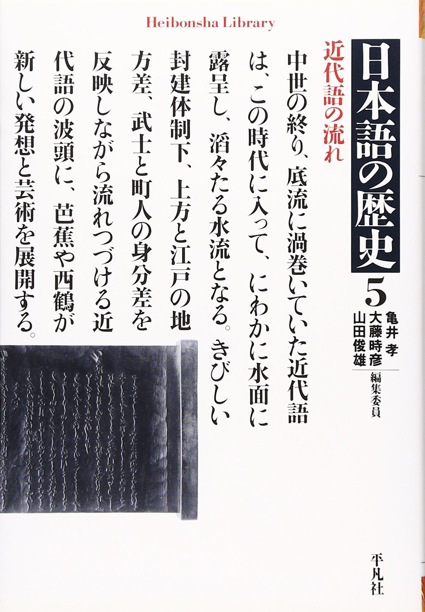 Read Online Nihongo no rekishi pdf