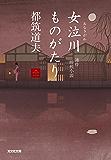 女泣川ものがたり(全) (光文社文庫)