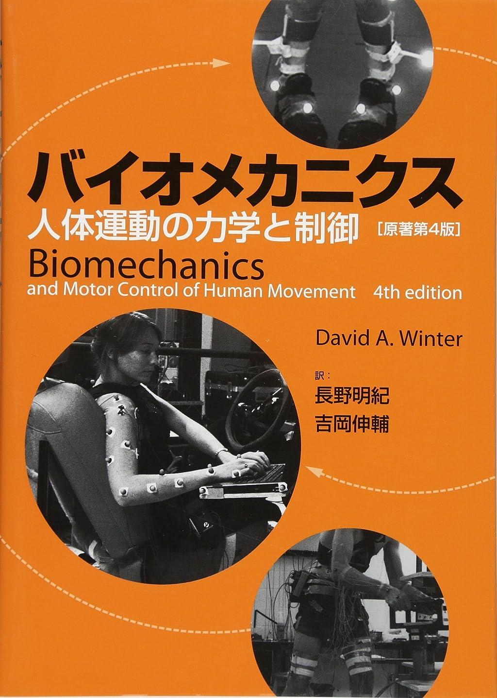 モデレータ竜巻導出トートラ人体解剖生理学 原書10版