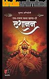 Dashanan (Ram-Ravan Katha) (Hindi Edition)
