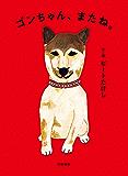 ゴンちゃん、またね。 (文春e-book)