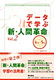 データで学ぶ『新・人間革命』 vol.2