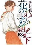 花のあすか組! BS編 下 (フィールコミックス)