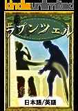 ラプンツェル 【日本語/英語版】 きいろいとり文庫