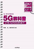 インプレス標準教科書シリーズ 5G教科書 ― LTE/ IoTから5Gまで ―