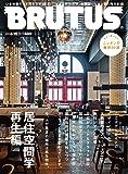 BRUTUS(ブルータス) 2018年8/15号No.875[みんなで集まる場所のつくり方。居住空間学 再生編]