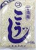 米糀(乾燥) 1kg 徳島県産米使用