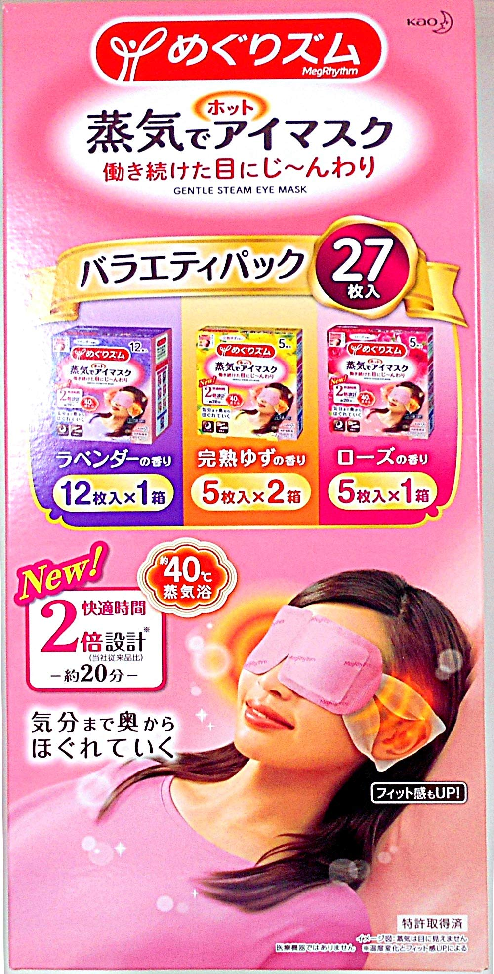 Kao,Megurism Countermeasure Steam with 27 Hot Steam Warming Eye Mask・ Lavender 12Sheets,Yuzu10 Sheets,  Rose 5Sheets Assorted Flavors Ideal Gift Variety Pack by KAO