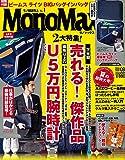 MonoMax(モノマックス) 2016年 09 月号 [雑誌]