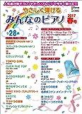 やさしく弾けるみんなのピアノ 2017年春号 (月刊ピアノ 2017年4月号増刊)