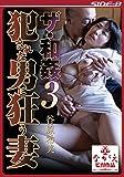 ザ・和姦3 犯された男に狂う妻 谷原希美 ながえスタイル [DVD]