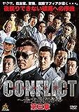 CONFLICT〜最大の抗争〜第三章 [DVD]