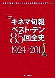 キネマ旬報ベスト・テン85回全史 1924-2011 (キネマ旬報ムック)