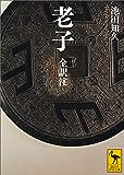 老子 全訳注 (講談社学術文庫)