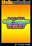 2016年!初心者~中級者専用★ポケモンGOの攻略法大全! (文庫)