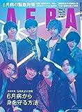AERA (アエラ) 2019年 6/3 号【表紙:Hey! Say! JUMP】 [雑誌]