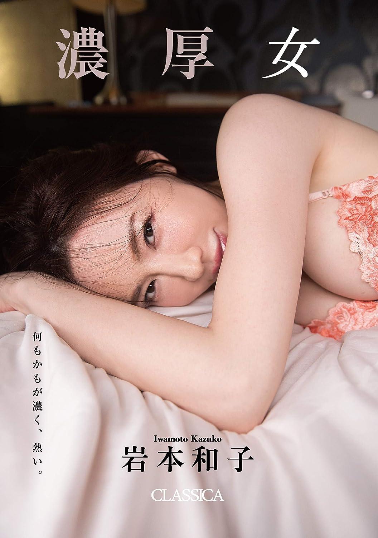 美魔女グラドル 岩本和子 Iwamoto Kazuko さん 動画と画像の作品リスト