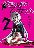 殺戮地獄の乙女たち 2 (ヤングアニマルコミックス)