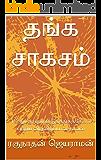 தங்க சாகசம்: 18ஆம் நூற்றாண்டுத்தங்கத்தேடல் பற்றிய விறுவிறுப்பான நாவல் (Tamil Edition)