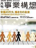 月刊事業構想 2019年1月号 [雑誌] (労働の行方、働き方の未来)