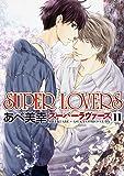 SUPER LOVERS 第11巻 (あすかコミックスCL-DX)