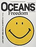 OCEANS FREEDOM(オーシャンズフリーダム) 2017年 10 月号 [雑誌] (OCEANS(オーシャンズ) 増刊)