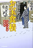お宝食積―料理人季蔵捕物控 (時代小説文庫)