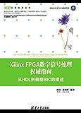 Xilinx FPGA数字信号处理权威指南——从HDL到模型和C的描述 (EDA工程技术丛书)
