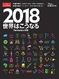 2018世界はこうなる The World in 2018 (日経BPムック)