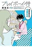 プレイボーイ侍 (少年チャンピオン・コミックス・エクストラ)