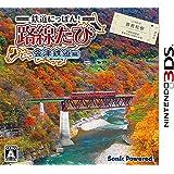鉄道にっぽん! 路線たび 会津鉄道編 - 3DS