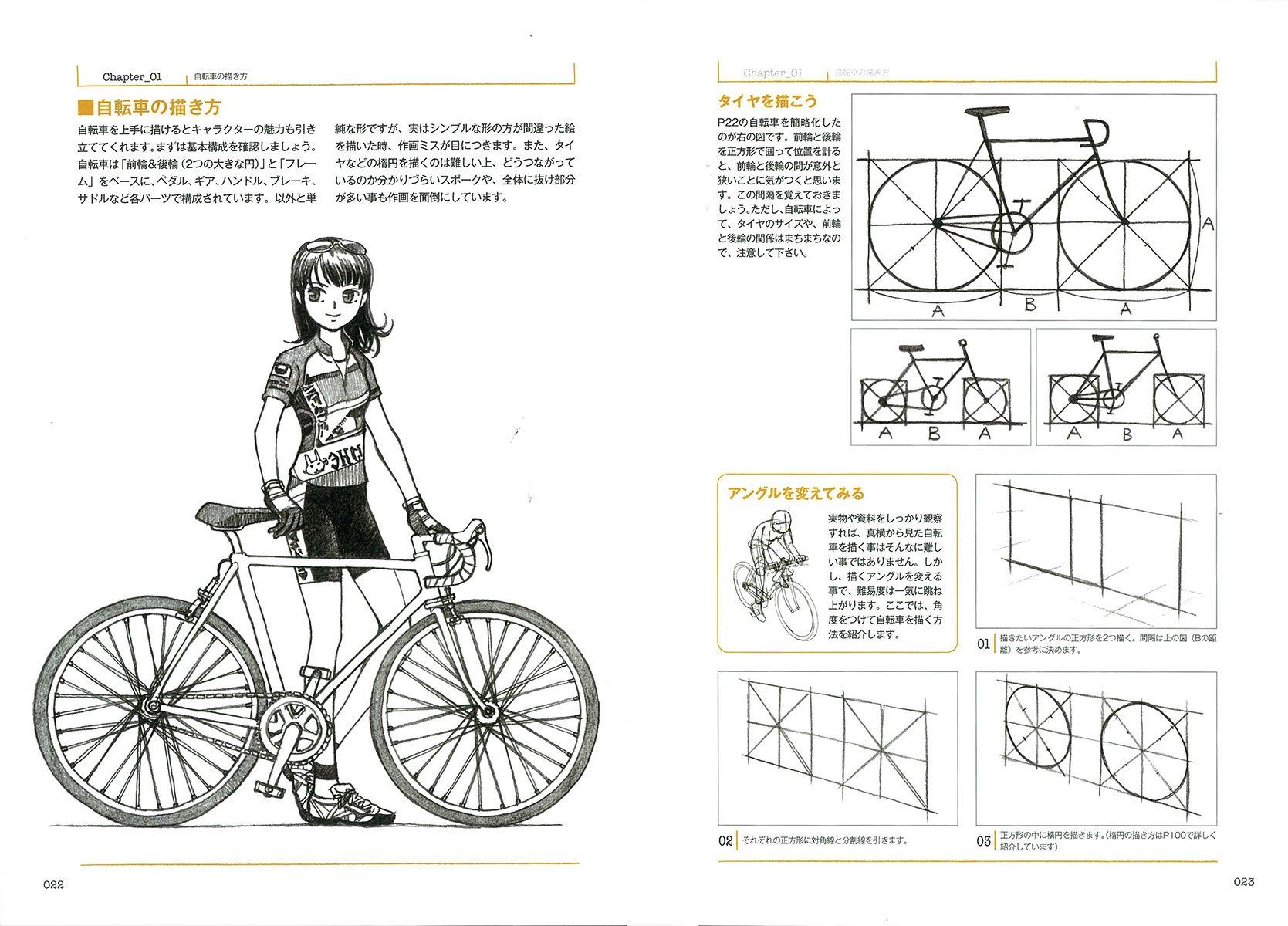 乗り物と少女の描き方 自転車から戦車までの描き方全解説 コミックス ドロウイングブック コミックスドロウイング編集部 本 通販 Amazon