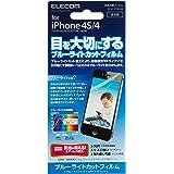 ELECOM iPhone4/4S用 ブルーライトカット保護フィルム 気泡が消えやすいエアーレス加工 光沢 PS-A11FLBLAG