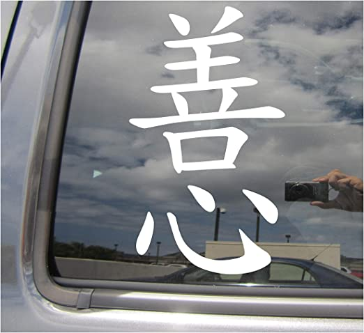 Compassion Japanese Kanji Decals Stickers Emblems 20