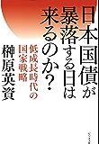 日本国債が暴落する日は来るのか?