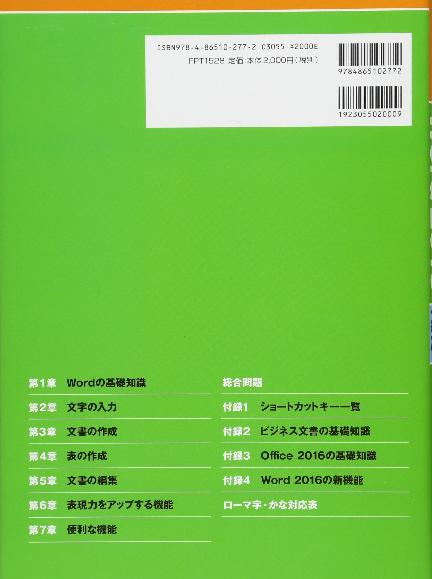 microsoft word 2016 基礎 富士通エフ オー エム株式会社 fom出版